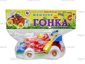 Машина-конструктор «Гонка», ИП.30.000