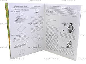 Детская книга «Машин театр», А210002У, купить