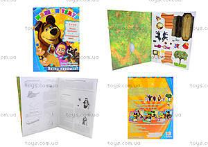 Детская книга «Машин театр», А210002У