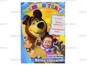 Детская книга «Машин театр», А210002У, цена
