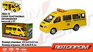 Машина АВТОПРОМ «Маршрутное такси», 7661-5, купить