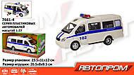 Машина АВТОПРОМ «Полицейская», 7661-4, фото