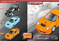 Машина легковая PLAY SMART «Автодром», 6439, купить