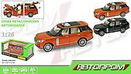 Машина АВТОПРОМ Range Rover , 68263A, купить