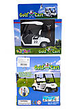 Машинка «Golf Cart», KS5105W