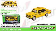 """Машина металлическая """"АВТОПРОМ"""" Lada 2106 """"Такси"""" , 7643, фото"""