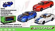 """Машина металлическая """"АВТОПРОМ"""",1:32 Ford Shelby GT350, 3 цвета, 68441, фото"""