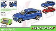 Машина металлическая BMW X6, 68250A, отзывы