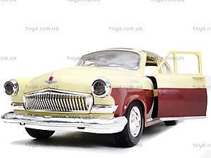 Машина Волга-21 «Ретро-автопарк», 9620-B, toys.com.ua