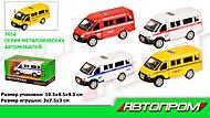 Машинка «ГАЗ» из серии АВТОПРОМ , 7656