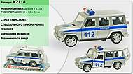 Машинка игрушечная инерционная «Полиция», K2114, фото