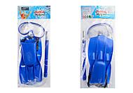 Маска подводная с ластами и трубкой, 0826L, интернет магазин22 игрушки Украина