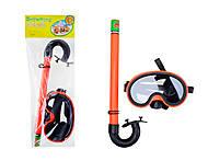 Набор для плавания, детский «Маска и трубка», C26, купить
