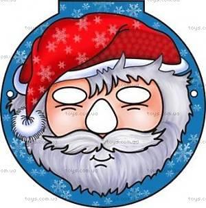 Маски для детей «Дед Мороз», БР011