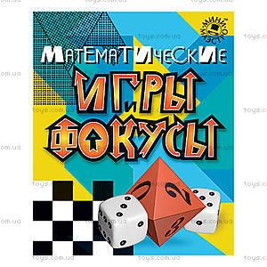 Игровой набор «Математические игры и фокусы»,