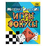Игровой набор «Математические игры и фокусы», , фото