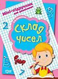 Математический мини-учебник для дошкольников, 03733, купить