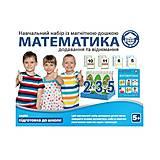 Математический набор «Подготовка к школе», 80105, отзывы
