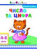 Математика до школи: Число та цифра, ДШ11101У, купить