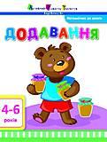 Математика до школи: Додавання, ДШ11104У, детские игрушки
