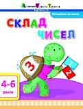 Математика до школи: Склад чисел, ДШ11103У, фото