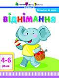 Математика до школи: Віднімання, ДШ11105У, купить игрушку