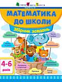 Математика до школи: Збірник завдань, ДШ11122У, набор