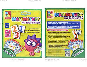 Математика на магнитах «Смешарики», VT1502-07