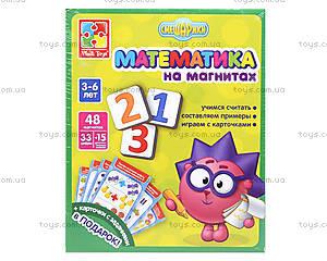 Математика на магнитах «Смешарики», VT1502-07, отзывы