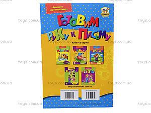 Детская книга для дошкольников «Готовим руку к письму», Талант, купить