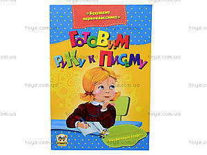 Детская книга для дошкольников «Готовим руку к письму», Талант