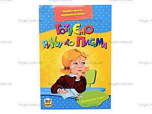 Книга для детей «Готовим руку к письму», Талант