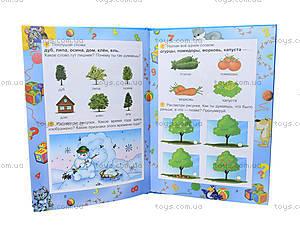 Книга для детей «Логика», Талант, купить