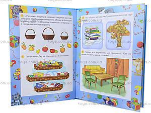Книга для детей «Логика», Талант, фото