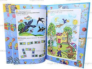 Детская книга будущему первокласснику «Логика», Талант, купить