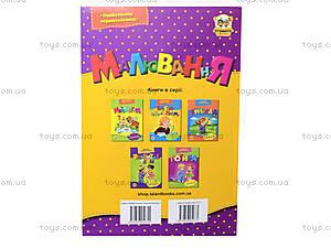 Книга для детей «Рисование», Талант, купить
