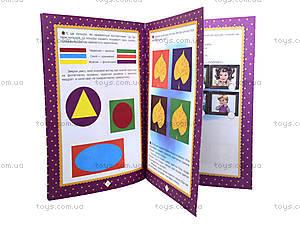 Книга для детей «Рисование», Талант, отзывы