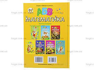 Книга для детей дошкольников «Математика», Талант, купить