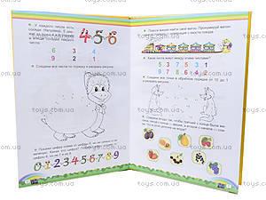 Книга для детей дошкольников «Математика», Талант, фото