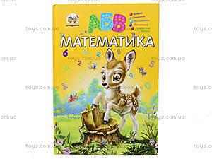 Книга для детей дошкольников «Математика», Талант