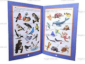 Книга «Будущему первокласснику: Природа», Талант, купить
