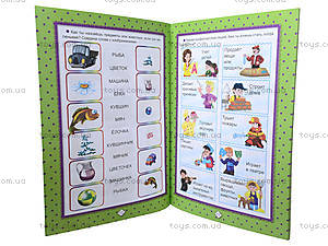 Детская книга «Развитие речи», Талант, фото