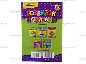 Книга для детей «Развитие речи», Талант, купить