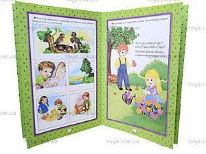 Книга для детей «Развитие речи», Талант, фото