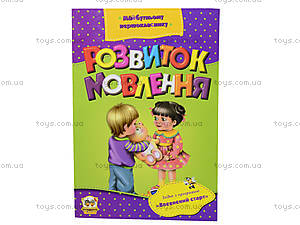 Книга для детей «Развитие речи», Талант