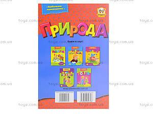 Книга для детей «Будущему первокласснику», Талант, фото