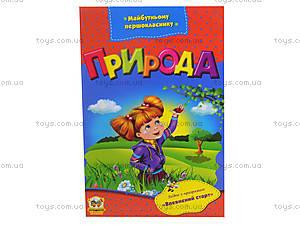 Книга для детей «Будущему первокласснику», Талант, отзывы