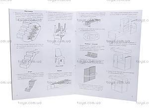 Книга «Мебель для куклы: Детская», А320002Р, купить