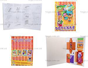 Книга «Мебель для куклы: Детская», А320002Р, отзывы