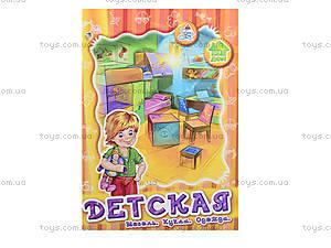 Книга «Мебель для куклы: Детская», А320002Р